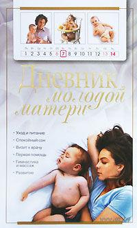 Дневник молодой матери. Любовь Надеждина