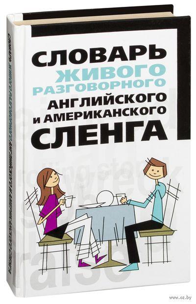 Словарь живого разговорного английского и американского сленга. Николай Белов