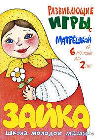 Развивающие игры с матрешкой. Светлана Груничева