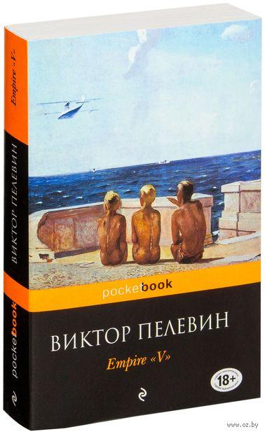"""Ампир """"В"""" (м). Виктор Пелевин"""
