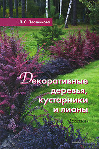 Декоративные деревья, кустарники и лианы. Л. Плотникова