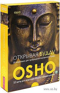 Открывая Будду. 53 медитации для пробуждения внутреннего будды. Раджниш Ошо