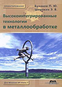 Высокоинтегрированные технологии в металлообработке. Павел Бунаков, Эдуард Широких