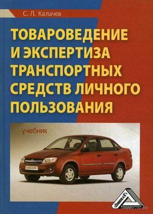 Товароведение и экспертиза транспортных средств личного пользования. Сергей Калачев