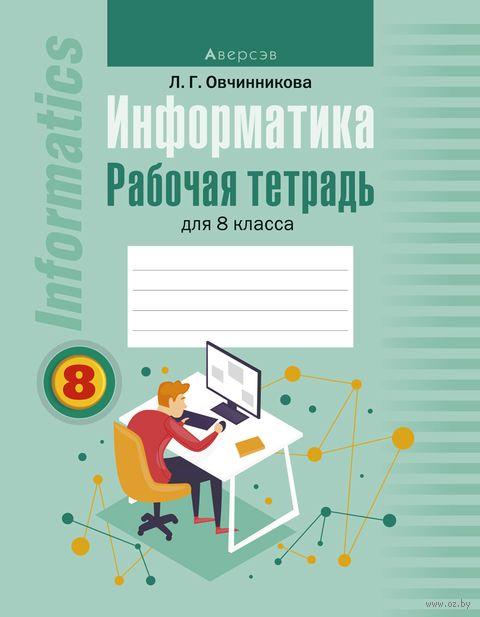 Информатика. Рабочая тетрадь для 8 класса. Л. Овчинникова