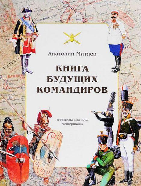 Книга будущих командиров — фото, картинка