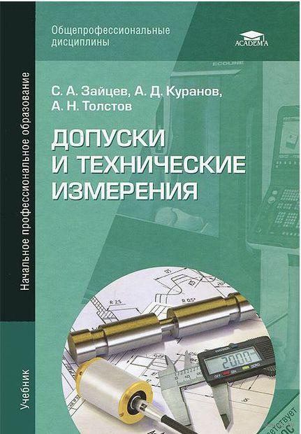 Допуски и технические измерения. Сергей Зайцев, Алексей Куранов, Андрей Толстов