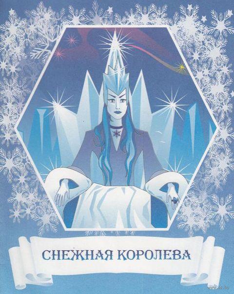Снежная королева. Ганс Христиан Андерсен, Е. Спильник