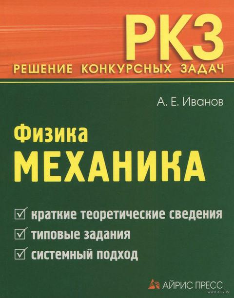 Физика. Механика. Анатолий Иванов