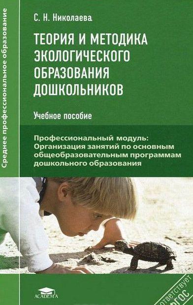Теория и методика экологического образования дошкольников. Светлана Николаева