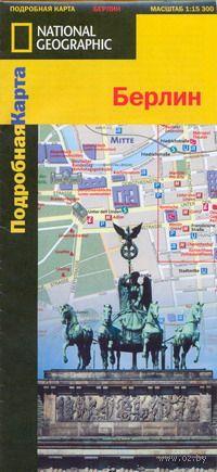 Берлин. Карта