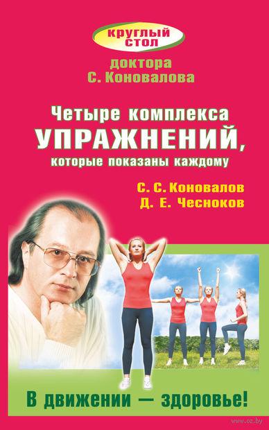 4 комплекса упражнений, которые показаны каждому. В движении - здоровье! (м). Сергей Коновалов, Дмитрий Чесноков