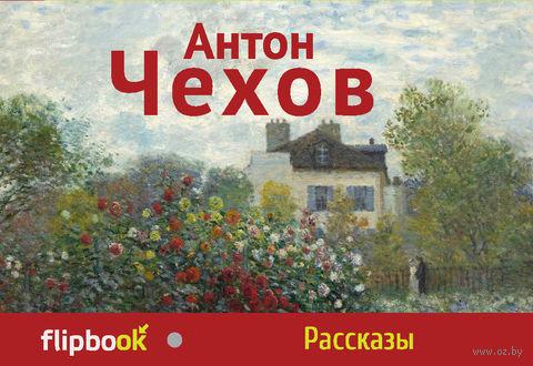 Антон Чехов. Рассказы (м). Антон Чехов