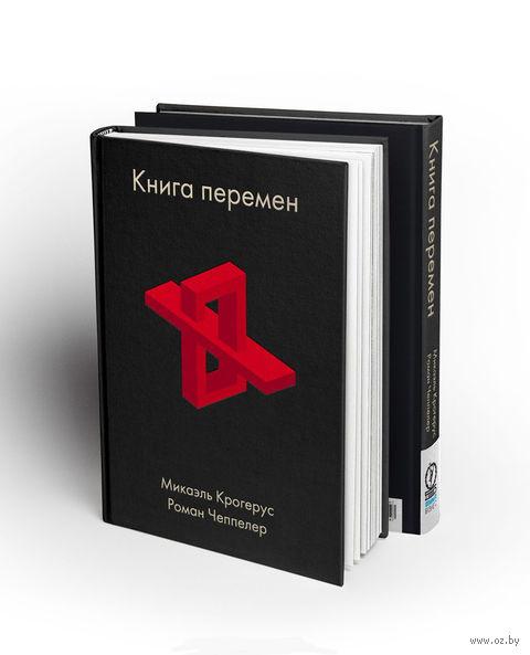 Книга перемен. Микаэль Крогерус, Роман Чеппелер