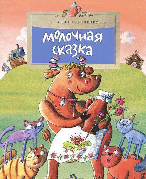 Молочная сказка. Анна Глянченко