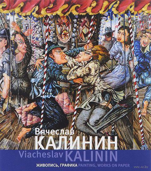 Вячеслав Калинин. Живопись, графика