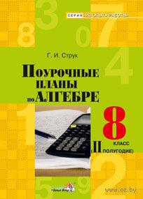 Поурочные планы по алгебре. 8 класс (II полугодие). Г. Струк