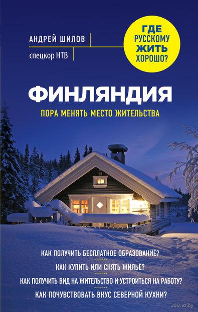 Финляндия. Пора менять место жительства. Андрей Шилов