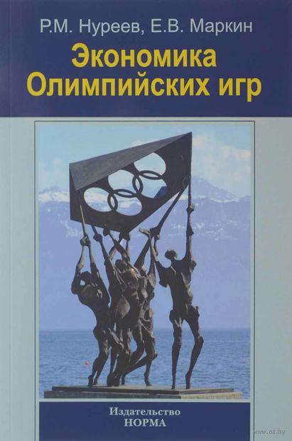 Экономика Олимпийских игр. Р. Нуреев, Е. Маркин