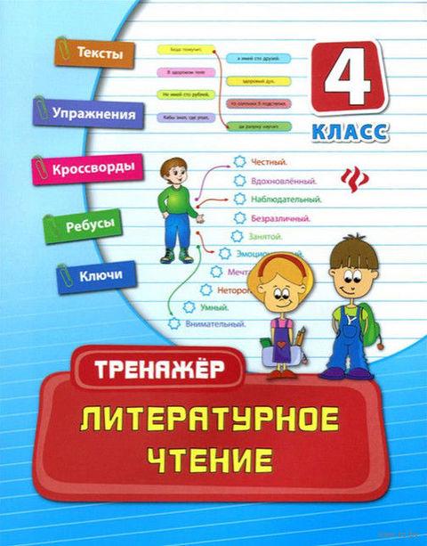 Литературное чтение. 4 класс. Ирина Таровитая