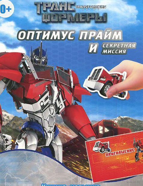 Трансформеры. Знакомство с роботами. Оптимус Прайм и секретная миссия. Книжка-малышка с переводными картинками
