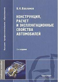 Конструкция, расчет и эксплуатационные свойства автомобилей. В. Вахламов
