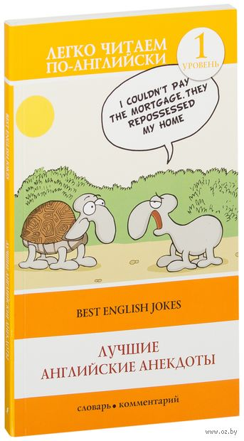 Best english jokes. Уровень 1