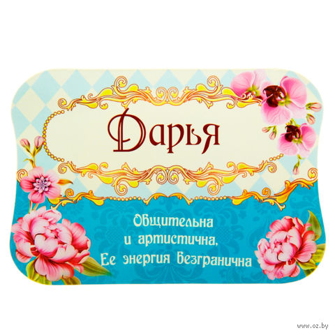 "Магнит пластмассовый ""Дарья"" (100х69 мм)"