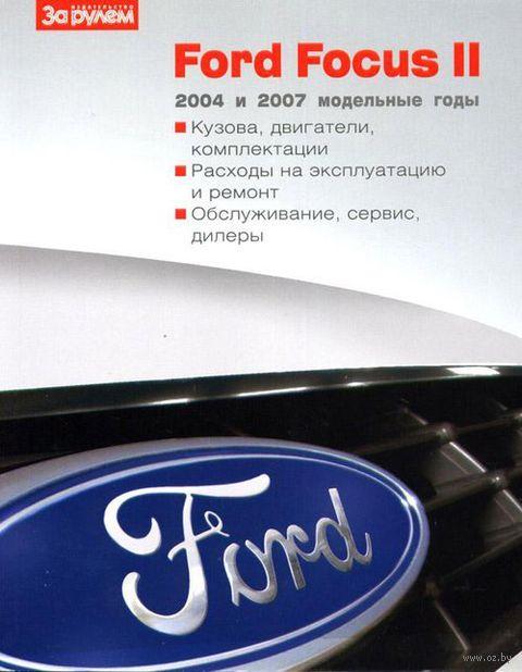 Ford Focus II. Ваш автомобиль