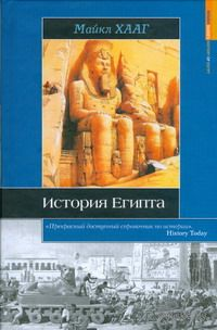 История Египта. Майкл Хааг
