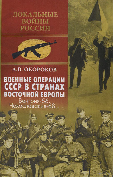 Военные операции СССР в странах Восточной Европы. Венгрия-56, Чехословакия-68... — фото, картинка