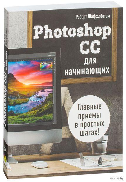 Photoshop CC для начинающих — фото, картинка