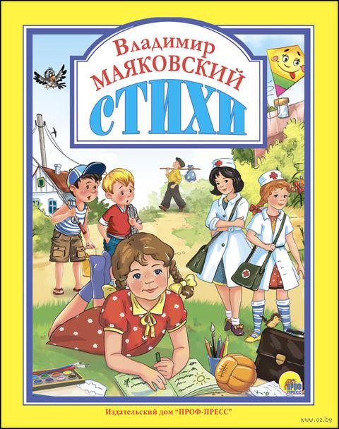 Владимир Маяковский. Стихи — фото, картинка