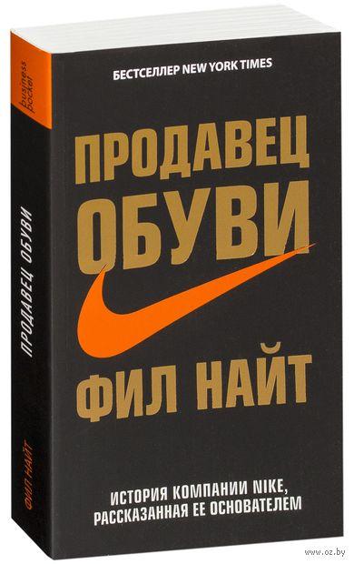 Продавец обуви. История компании Nike, рассказанная ее основателем (м) — фото, картинка