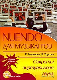 Nuendo для музыкантов (+ CD). Е. Медведев, Вера Трусова
