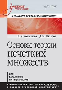 Основы теории нечетких множеств. Л. Конышева, Д. Назаров