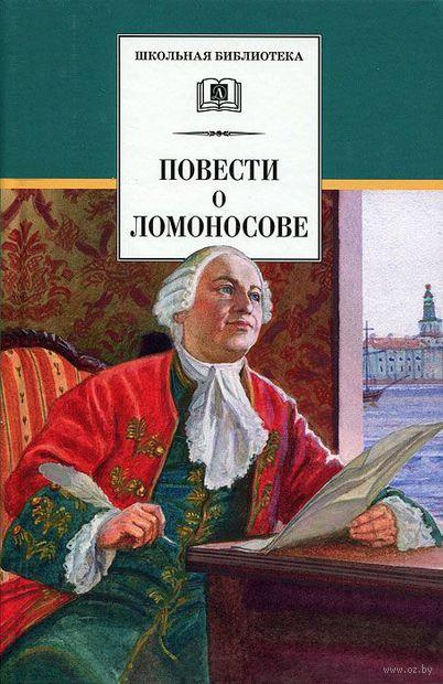 Повести о Ломоносове. Сергей Андреев-Кривич, Николай Равич