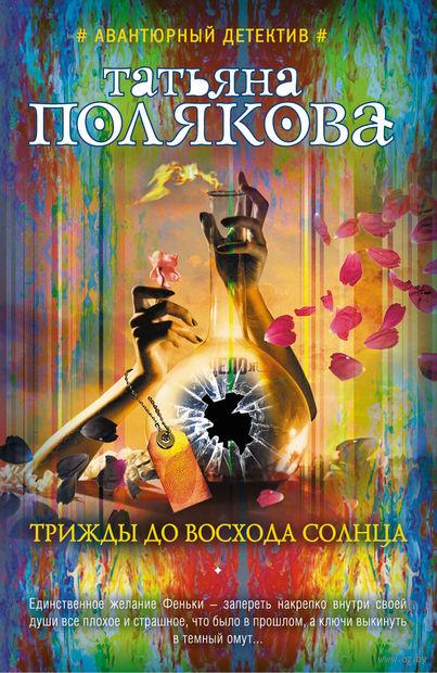 Трижды до восхода солнца (м). Татьяна Полякова