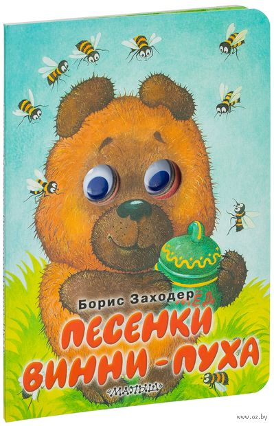 Песенки Винни-Пуха. Борис Заходер