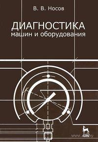 Диагностика машин и оборудования. Виктор Носов