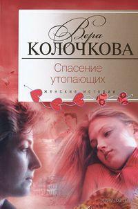 Спасение утопающих. Вера Колочкова