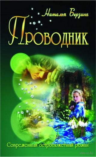 Проводник. Наталья Берзина