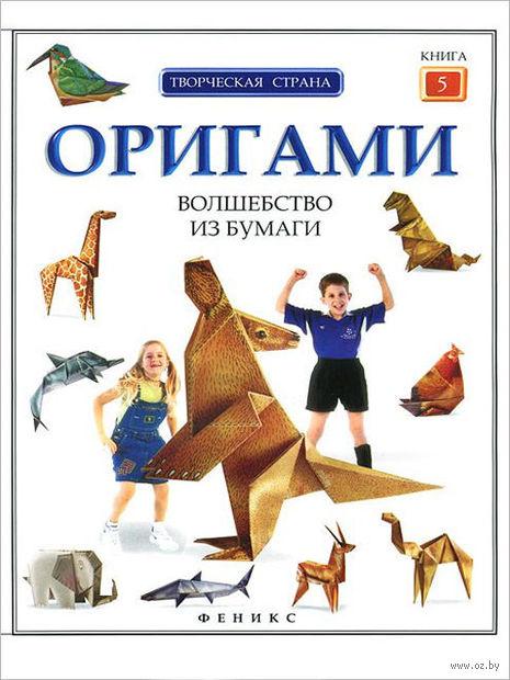 Оригами. Волшебство из бумаги. Книга 5