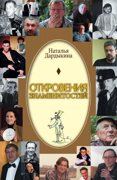 Откровения знаменитостей. Наталья Дардыкина