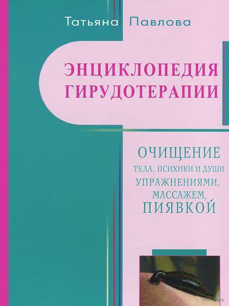 Энциклопедия гирудотерапии. Татьяна Павлова