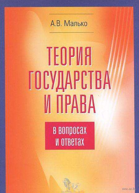 Теория государства и права в  вопросах и ответах. Александр Малько