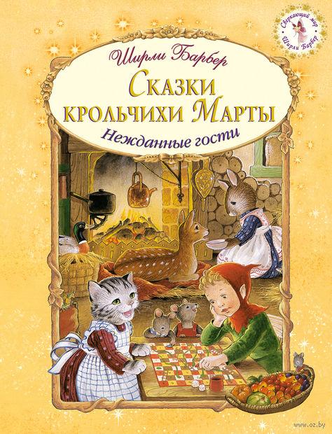 Сказки крольчихи Марты. Ширли Барбер