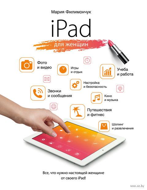 iPad для женщин. Мария Филимончук