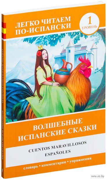 Волшебные испанские сказки. Уровень 1