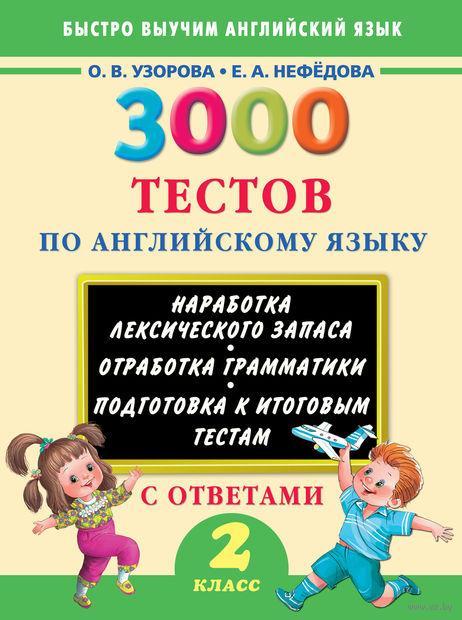 3000 тестов по английскому языку с ответами. 2 класс. Елена Нефедова, Ольга Узорова